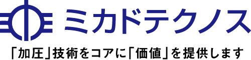 真空プレス,空圧駆動装置(エアプレス),順送プレス部品加工のミカドテクノス株式会社