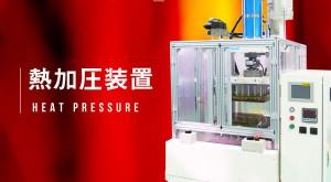熱加圧装置
