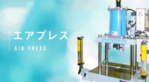 空圧駆動装置